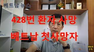 베트남 뉴스 속보 428번환자 사망