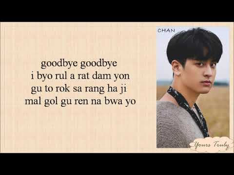 iKON  GOODE ROAD 이별길 Easy Lyrics