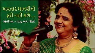 અવતાર માનવીનો ફરી નહીં મળે… - Avtaar Maanvi No Phari Nahi Made   Trupti Chaya