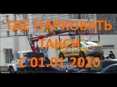 Где парковать такси с 01.01.2020