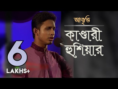 Kandari Hushiyar   kazi nazrul islam   Bengali poem   Fahim   Grand Finale   Serader sera 2016