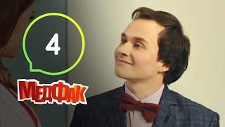 Сериал Медфак. Серия 4 | КОМЕДИЯ 2019