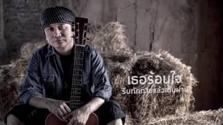 วิญญาณ - พงษ์สิทธิ์ คำภีร์【Official Lyric Video】
