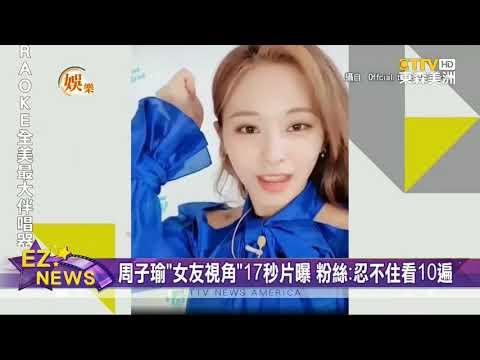 周子瑜女友視角17秒影片曝光