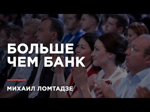 Михаил Ломтадзе презентовал мобильное приложение Kaspi.kz