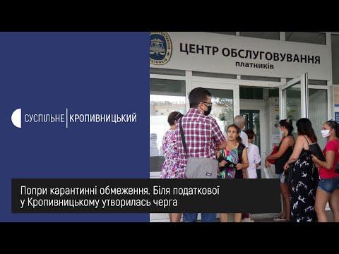 Суспільне Кропивницький: Попри карантинні обмеження  Біля податкової у Кропивницькому утворилась черга