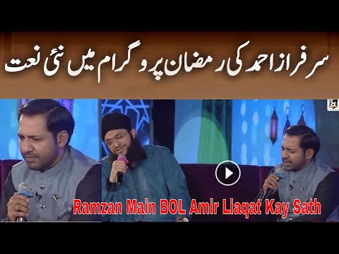 Naat Sharif by Captain of Pakistani Team Sarfraz Ahmed in Amir Liaqat Show thumbnail