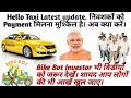 अगर Hello Taxi निवेशकों का पैसा ना दे तो क्या करें। Hello Taxi Latest update on Payment/Payout.
