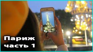 VLOG 🎥 НА ДР В ПАРИЖ!! | Свадьба друзей и начало нашего путешествия 💜 LilyBoiko