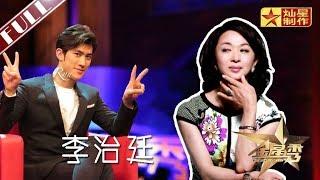 """《金星秀》第八期:""""留学""""那些事 嘉宾:李治廷 喜欢的女演员是?  The Jinxing ShowEP8 官方超清HD"""