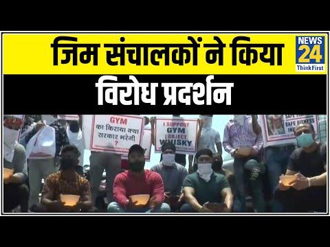 Ludhiana में जिम संचालकों ने किया विरोध प्रदर्शन