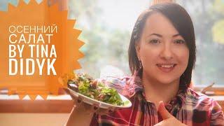 #салаты #рецепты Осенний рецепт  салат просто находка:))))