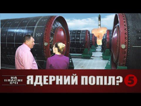 Ядерний попіл? Або