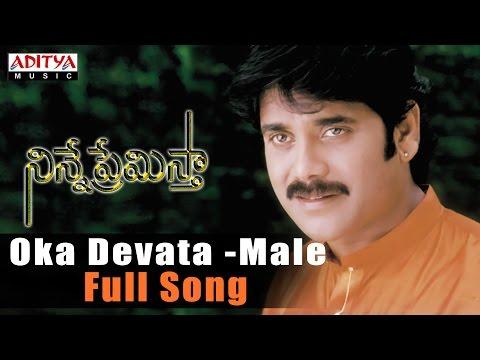 Oka Devata  Male Full Song ll Ninne Premista Songs ll Nagarjuna, Soundarya