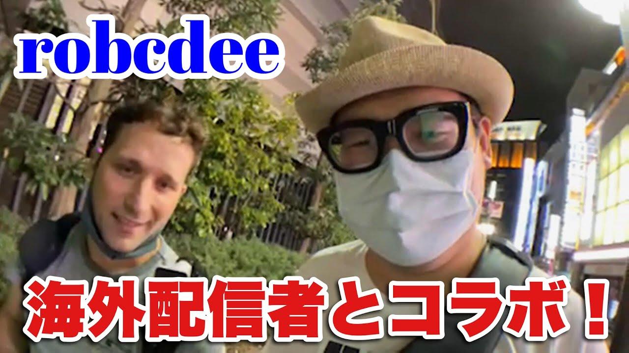 オーストラリアの配信者「Robcdee(rob dee)」と渋谷でコラボ配信しました!!【石川典行(Noriyuki Ishikawa)】