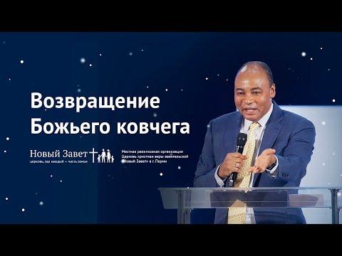 Генри Мадава: Возвращение Божьего ковчега (1 декабря 2018)