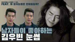[남자눈썹특집2] 남자들이 좋아하는 김우빈 눈썹