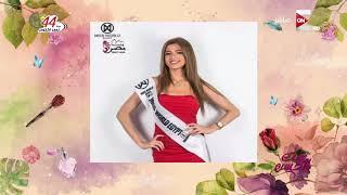 ست الحسن - مواصفات ومعايير دخول مسابقة ملكة جمال مصر