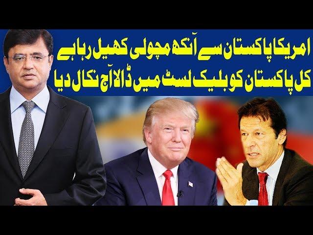 Dunya Kamran Khan Kay Sath   12 December 2018   Dunya News