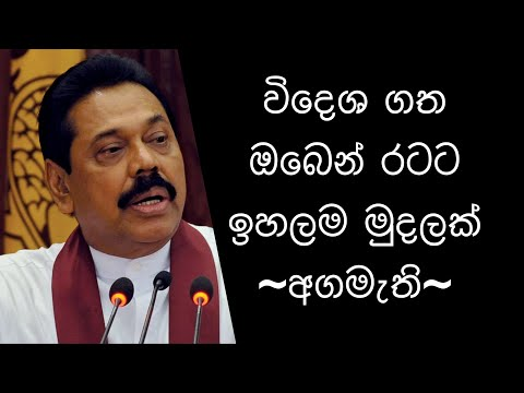 Highest Foreign Exchange earners for Sri Lanka | Migrant Workers 2020