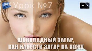 уроки Photoshop 7.Шоколадный загар, как нанести загар на кожу в фотошоп