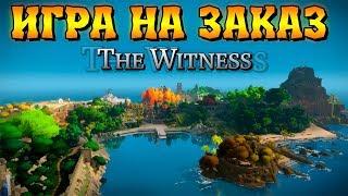 The Witness - Первый взгляд