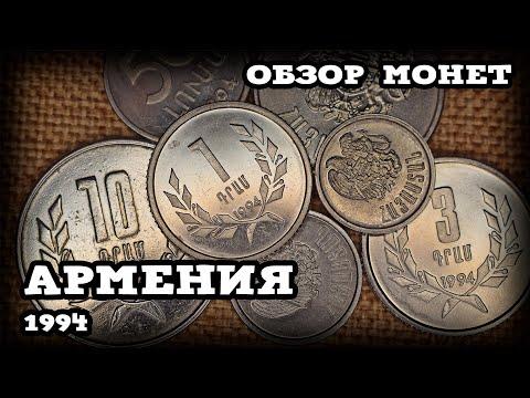 Армения 1994 // Обзор монет