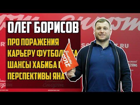 Олег Борисов про Петра Яна, Забита и поражения от Дудаева и Лимы. Никакой жести, только уважуха