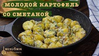 Молодой картофель со сметаной - рецепт пошаговый от menu5min