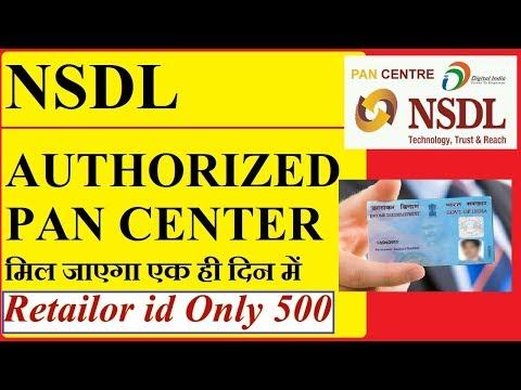 NSDL Pan card agency, पैन सेंटर फ्रेंचाइजी मिलेगा सिर्फ एक ही दिन में