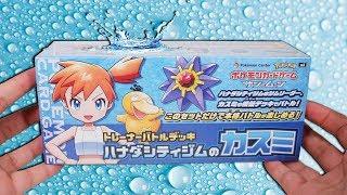 Opening a Pokemon Misty Battle Box!