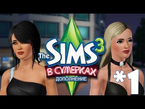 The Sims 3 В сумерках #1 Малена и Малиса