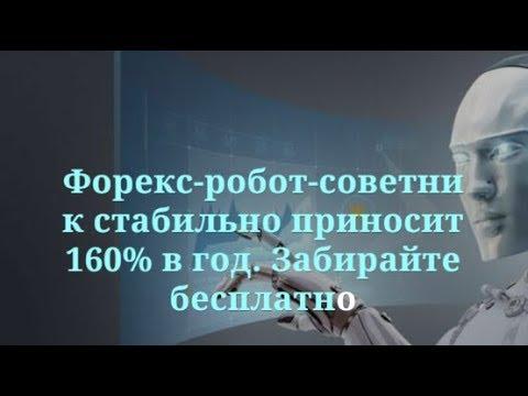 Форекс робот советник стабильно приносит 160% в год. Забирайте бесплатно