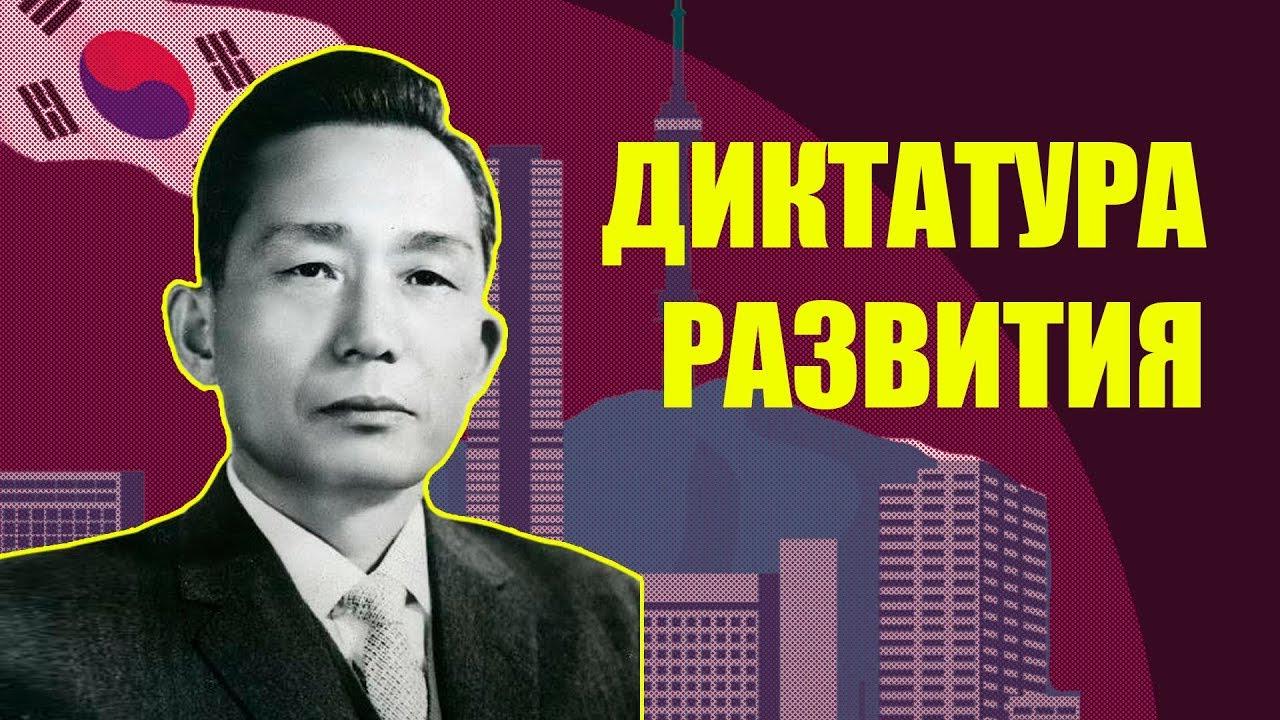 Download Экономическое чудо Южной Кореи и при чем тут диктатура (история)