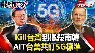 【關鍵時刻】20200826 完整版 AIT「台美共訂5G標準」三星慘遭美大金剛打敗!「五角大廈準備好對抗中國」|劉寶傑