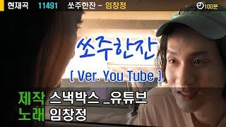 [뮤비 패러디] 임창정 '소주 한 잔' 방구석 노래방