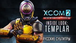 XCOM 2: Война избранных - Взгляд изнутри: Храмовники [Трейлер - Русские субтитры - RUS SUB]