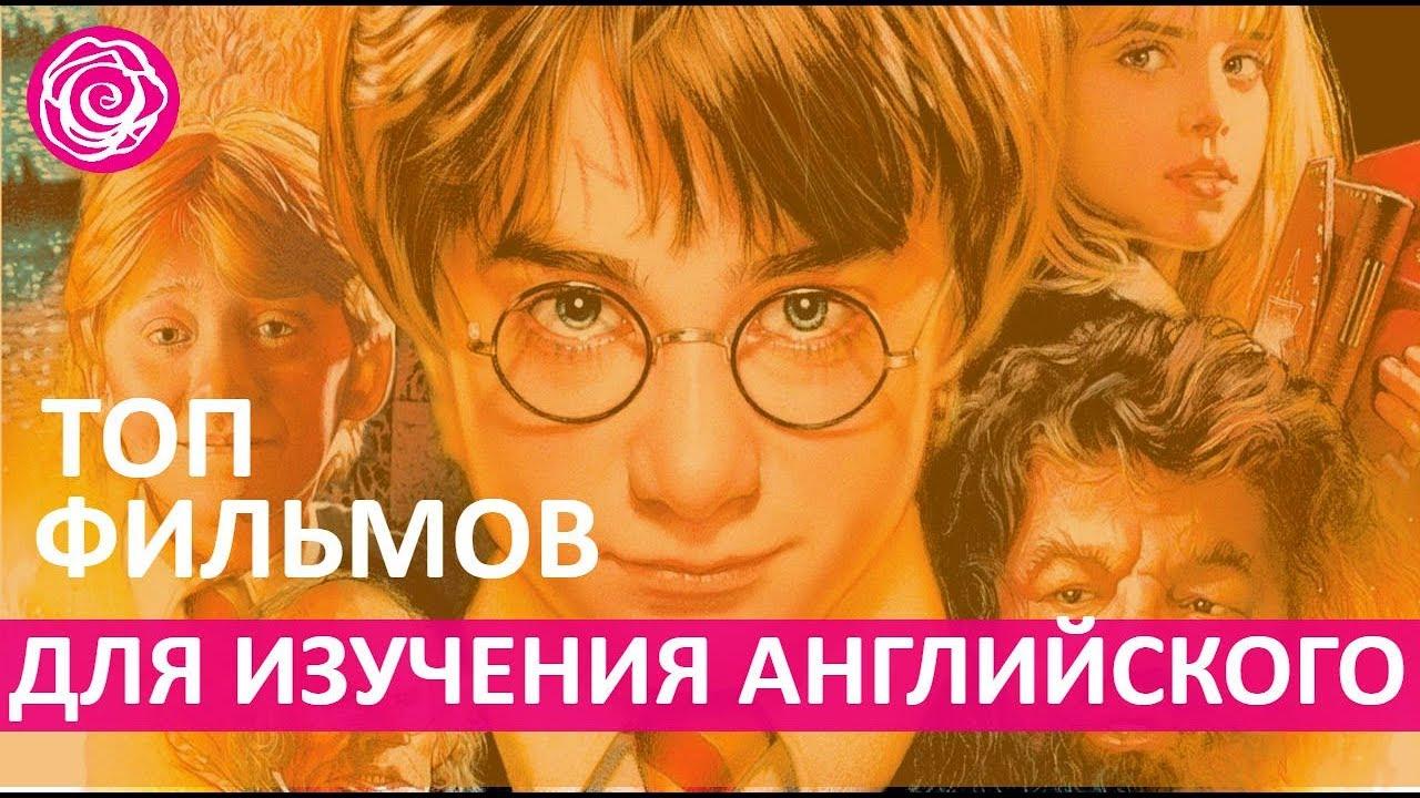 Лучшие фильмы для изучения английского языка украина дистанционное обучение