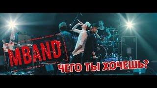 Download MBAND - Чего ты хочешь? [Love Radio version] Mp3 and Videos