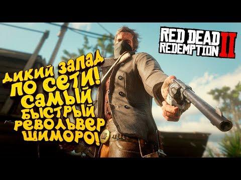 САМЫЙ БЫСТРЫЙ РЕВОЛЬВЕР НА ДИКОМ ЗАПАДЕ! - ШИМОРО В Red Dead Online (RDR 2) #2