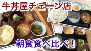 牛丼チェーン店朝食食べ比べ