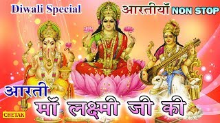 diwali-special-songs-lakshmi-mata-aarti-best-diwali-aarti-collections---aartinya