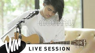 ต้องห้าม - โอปอ ประพุทธ์ [Live Session]