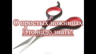 О простых ножницах - Это надо знать!