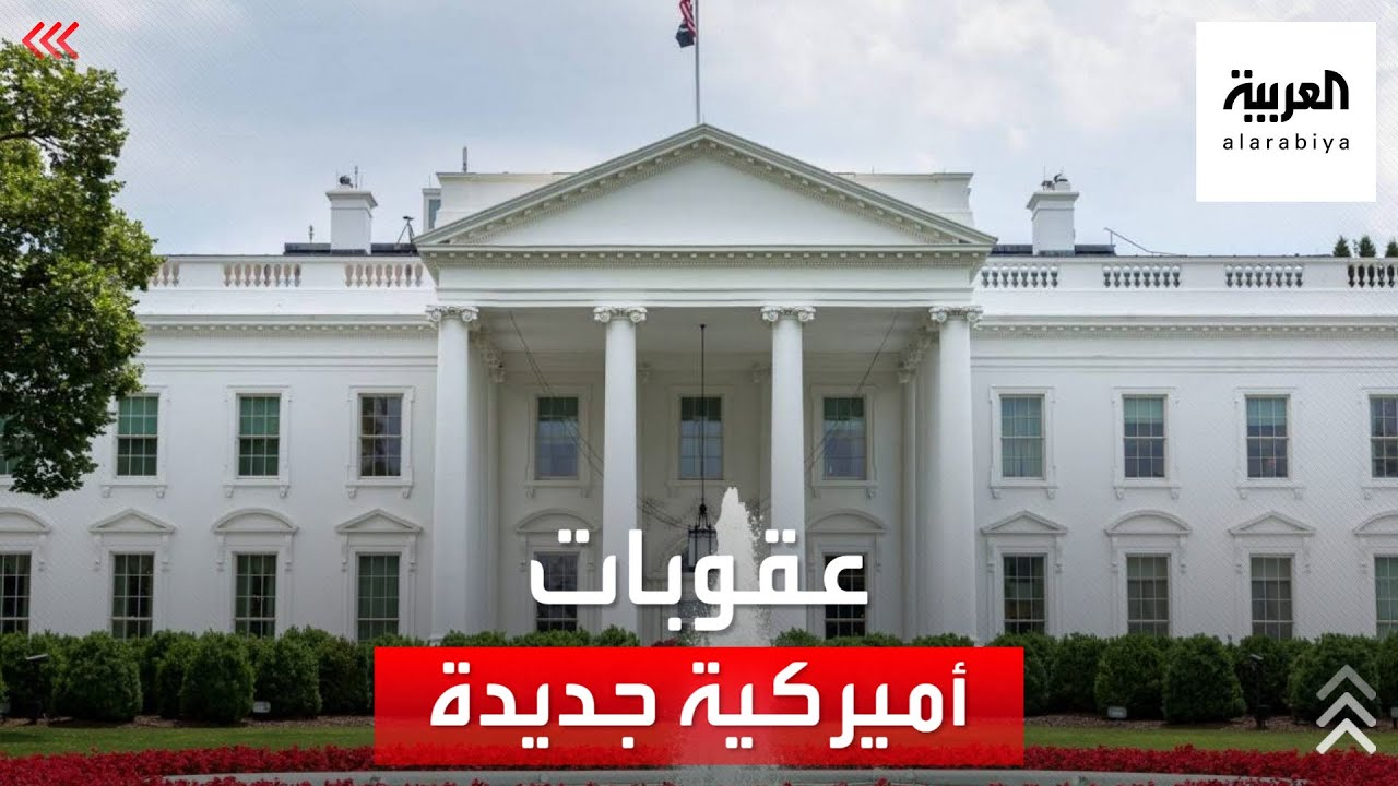 تفاصيل العقوبات الأميركية على شبكات تمول حزب الله والحرس الثوري  - نشر قبل 3 ساعة