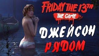 Friday the 13th: The Game [BETA] — ВЫЖИВАЕМ ПРОТИВ ДЖЕЙСОНА С АЛИНОЙ РИН!ТЕСТИРУЕМ ПЯТНИЦУ 13!