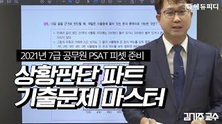 [에듀피디] 2021년 국가직 7급 공무원 공채 시험대…