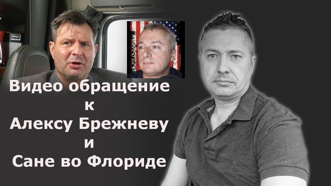 Видео обращение к Алексу Брежневу и Сане во Флориде / Блогер и Хаски / Блогер БН / США