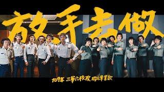 【放手去做】MV-三軍六校院聯合畢業歌,唱出屬於他們的青春與熱血!