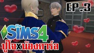 Sims 4 Identity V | EP.3 ปู่โจ x น้องคาร์ล รักวุ่นวายของ2ชายหน้าหล่อ